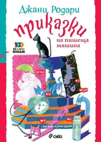 """Откъс от """"Приказки на пишеща машина"""" от Джани Родари (с приказните илюстрации на Дамян Дамянов)"""