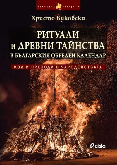 """Откъс от """"Ритуали и древни тайнства"""" от Христо Буковски"""