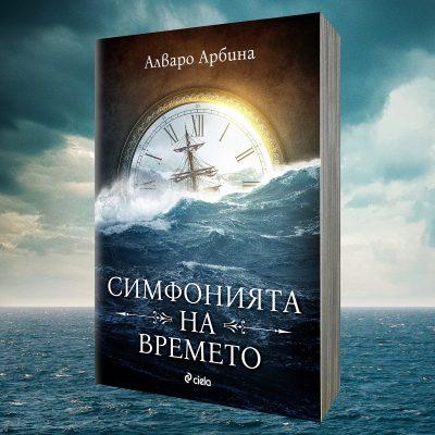 """Откъс от """"Симфонията на времето"""" на Алваро Арбина"""