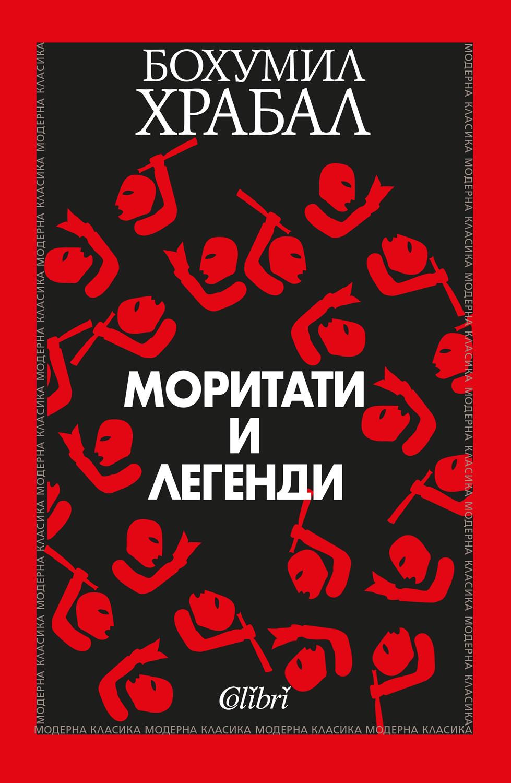 Моритати и легенди (корица)