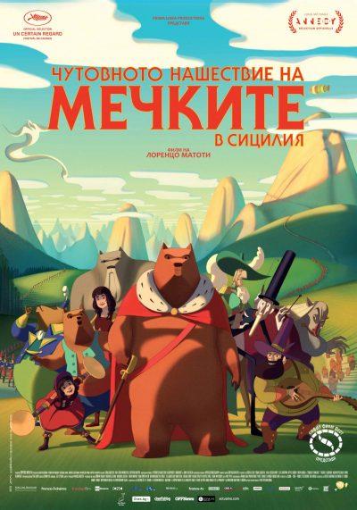 """""""Чутовното нашествие на мечките в Сицилия"""" по книгата на Дино Будзати продължава успешния си поход на голям екран у нас"""