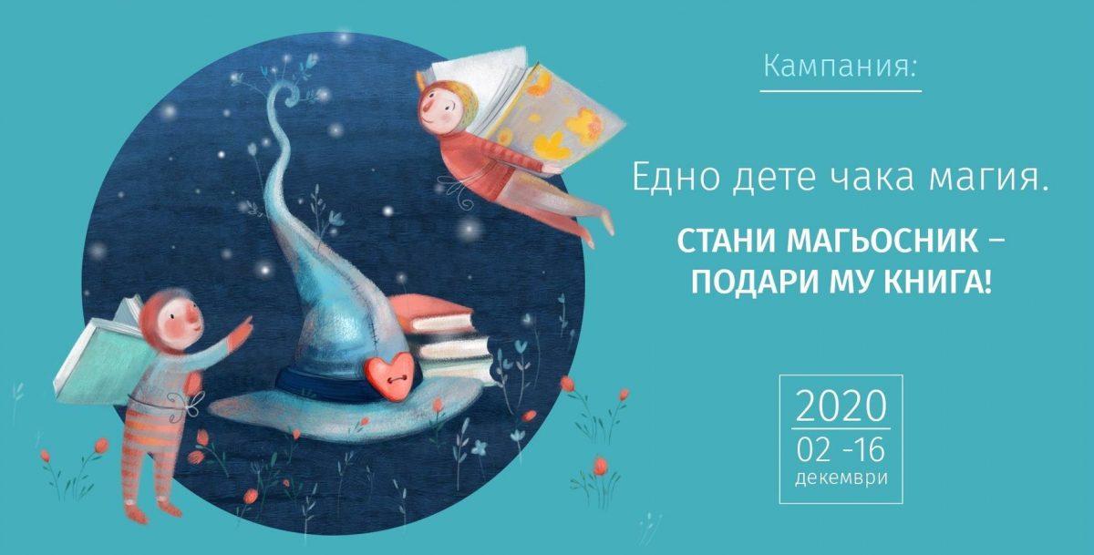 литературен фестивал за деца и младежи 2020