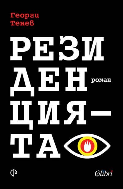 """Откъс от """"Резиденцията"""" на Георги Тенев"""