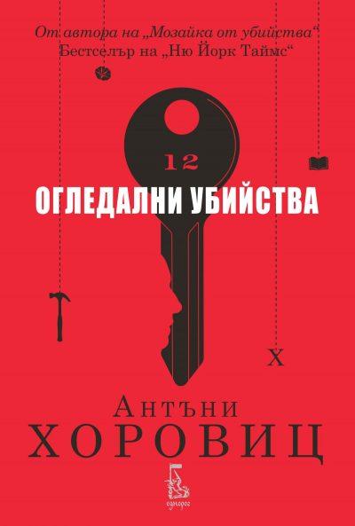 """Откъс от """"Огледални убийства"""" на Антъни Хоровиц"""