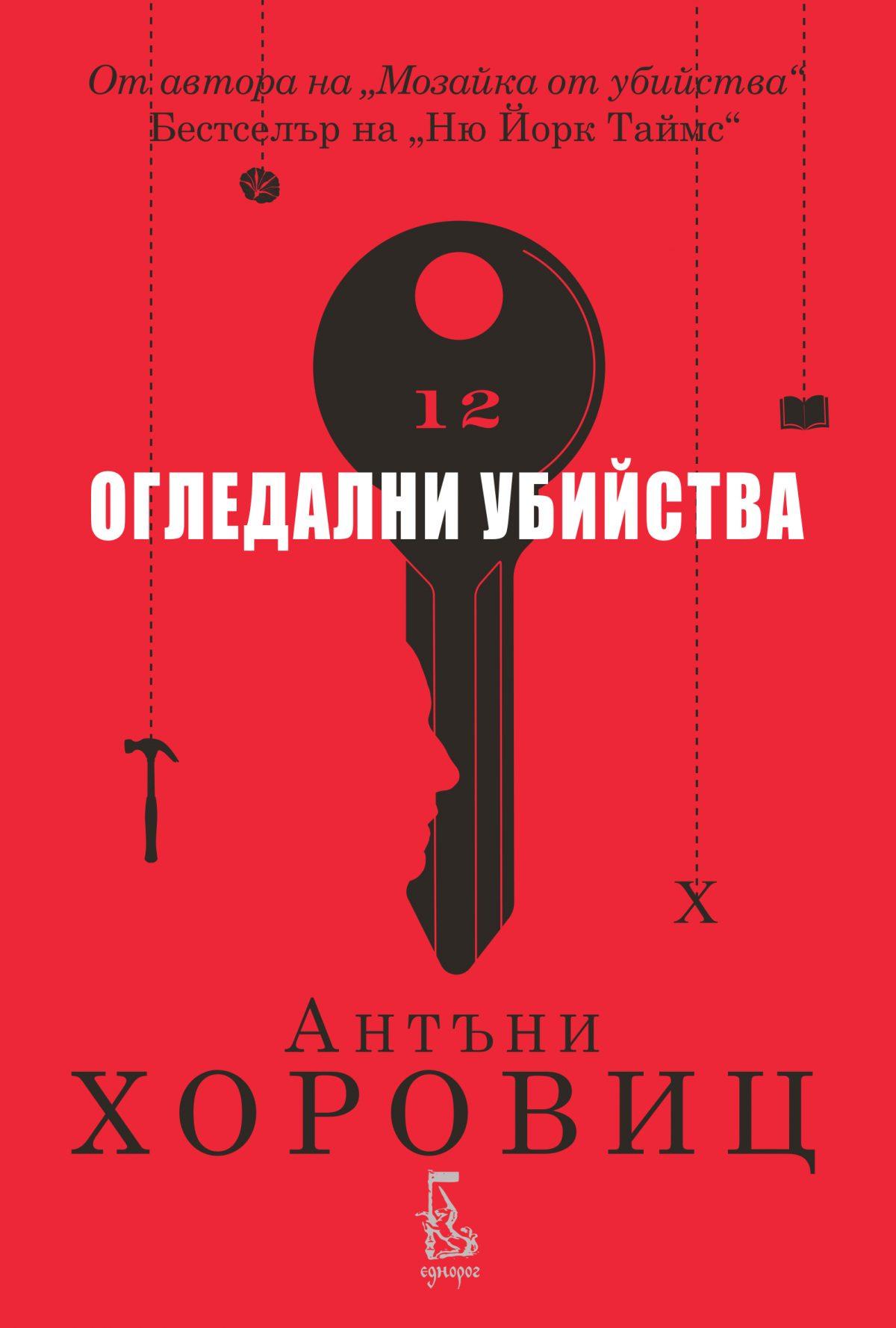 Огледални убийства (корица)
