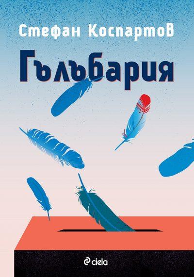 """Откъс от """"Гълъбария"""" на Стефан Коспартов"""