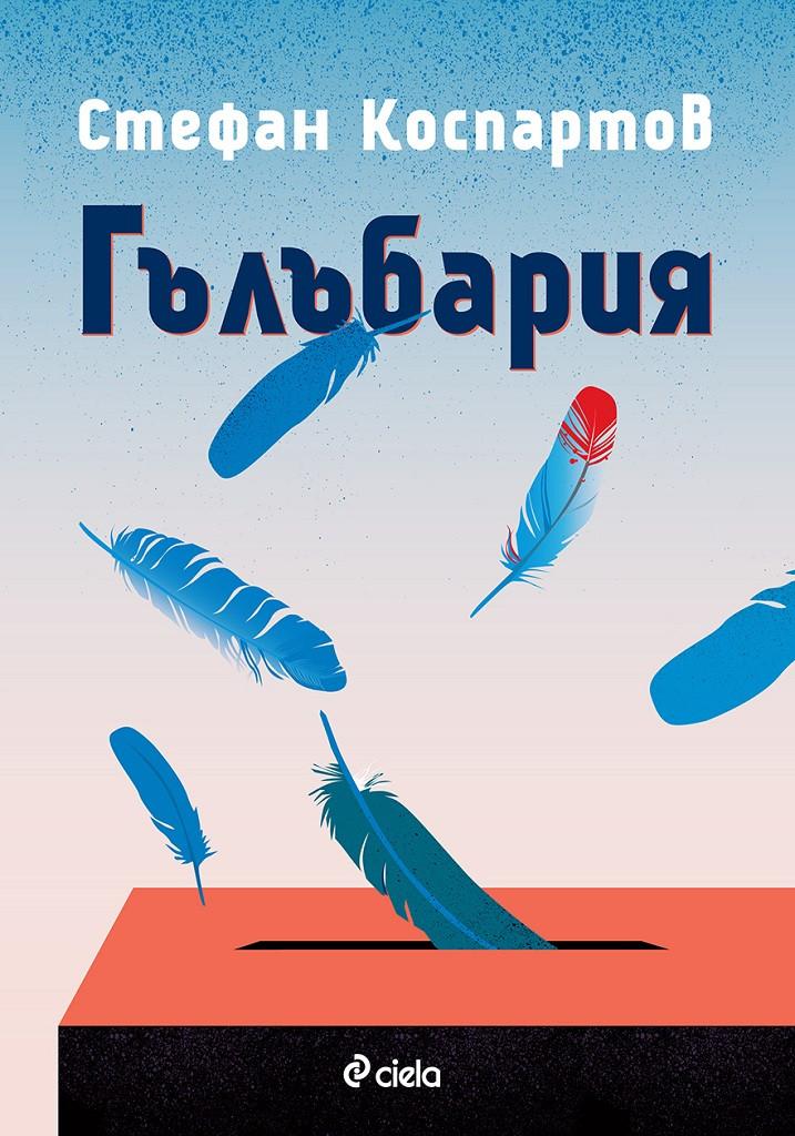 Гълъбария (корица)