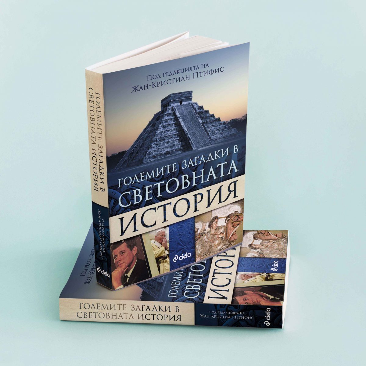 Големите загадки в световната история (корица)