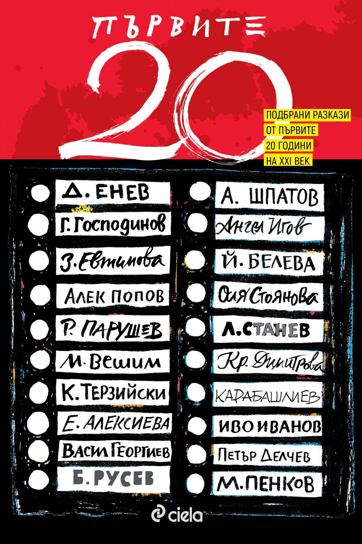 Първите 20 (корица)