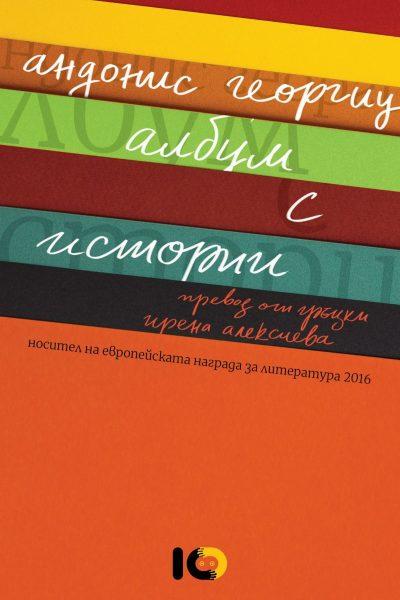 """Откъс (и красиви, поизбелели фотографии) от """"Албум с истории"""" на Андонис Георгиу"""