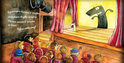 """Из """"Десет тайни за числата знайни"""" от (с приказните илюстарции на Мая Бочева)"""