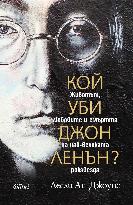 Кой уби Джон Ленън? (корица)