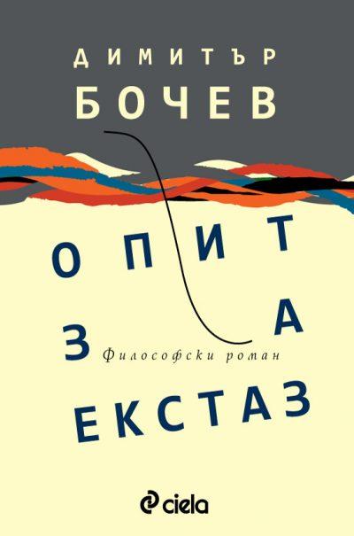 """Откъс от """"Опит за екстаз"""" на Димитър Бочев"""