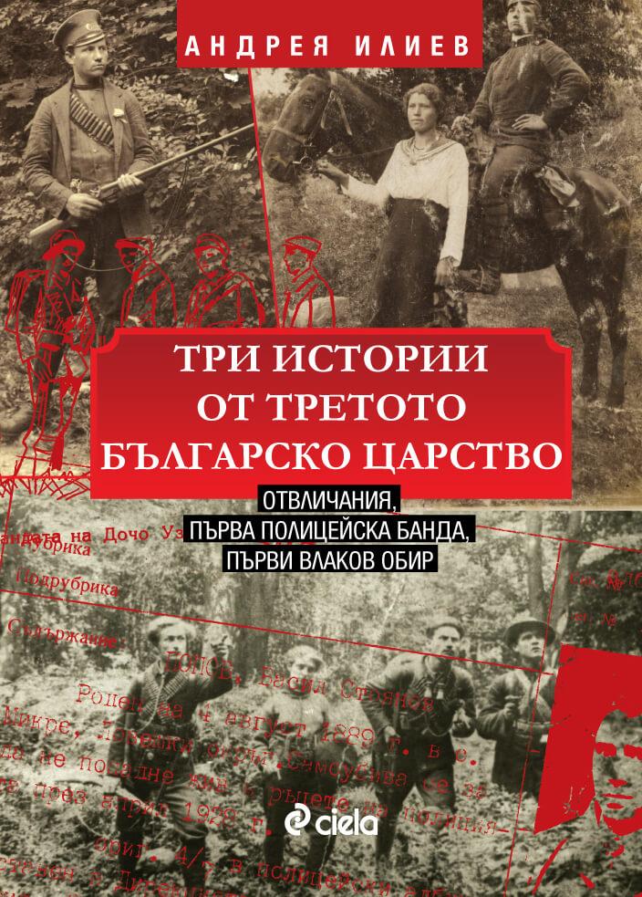 Три истории от Третото българско царство (корица)