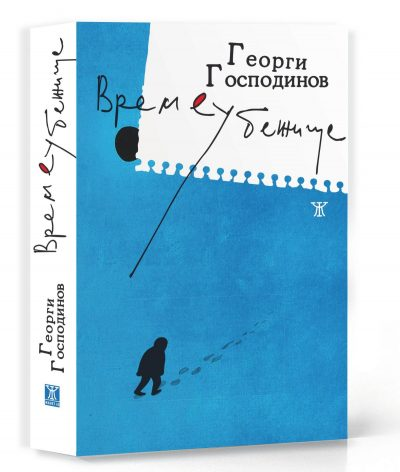 """Откъс от """"Времеубежище"""" на Георги Господинов"""