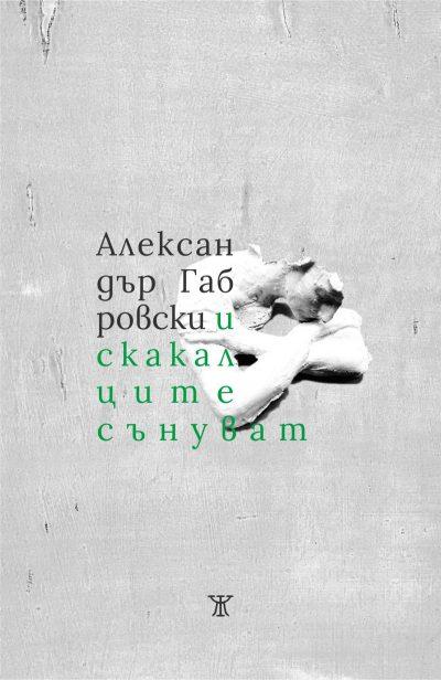 """""""И скакалците сънуват"""" – из едноименната стихосбирка на Александър Габровски"""