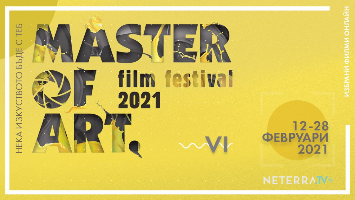 Master of Art Зима 2021 (плакат)