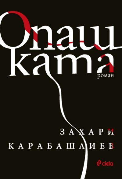 """Откъс от """"Опашката"""" на Захари Карабашлиев"""