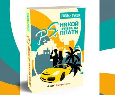 """Откъс от """"P.S. Някой трябва да плати"""" на Богдан Русев"""