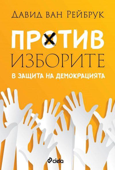 """Откъс от """"Против изборите: В защита на демокрацията"""" от Давид ван Рейбрук"""
