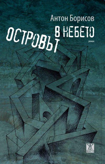 """Откъс от """"Островът в небето"""" на Антон Борисов"""