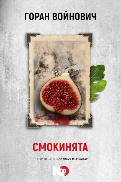 """Откъс от """"Смокинята"""" на Горан Войнович"""