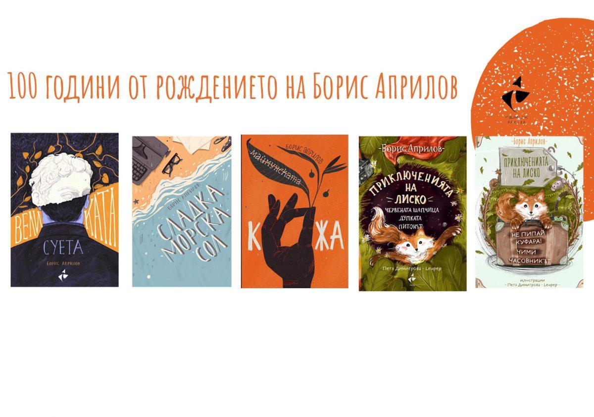 100 години от рождението на Борис Априлов