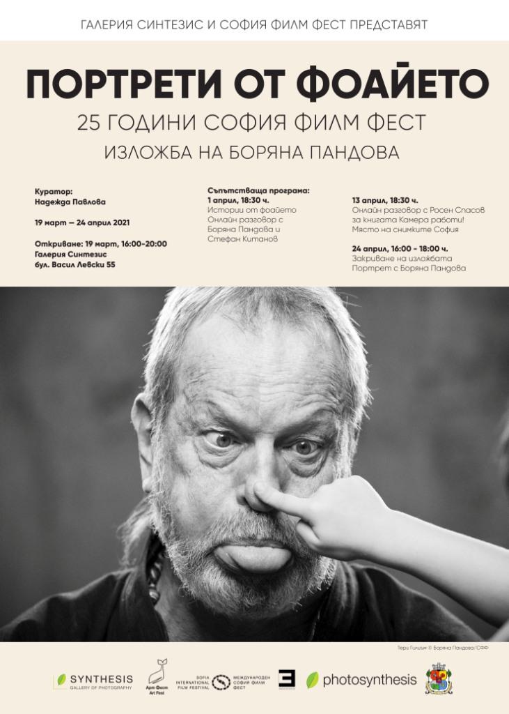 Портрети от фоайето (плакат)