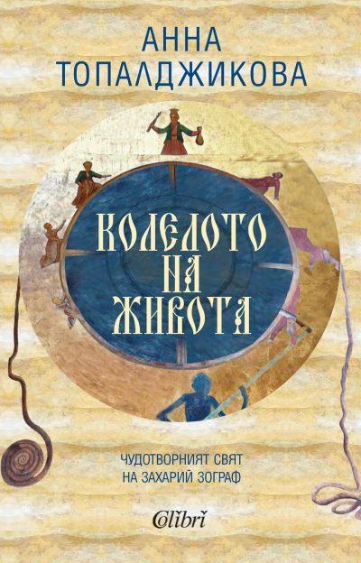 """Откъс от """"Колелото на живота. Чудотворният свят на Захарий Зограф"""" от Анна Топалджикова"""