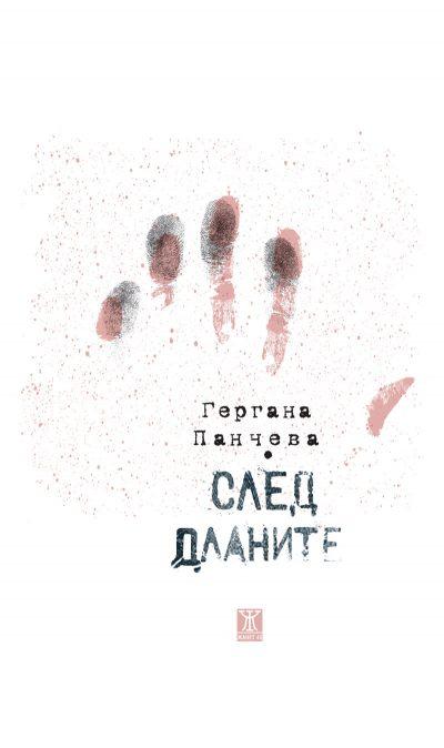 """Из стиховете на """"След дланите"""" на Гергана Панчева"""