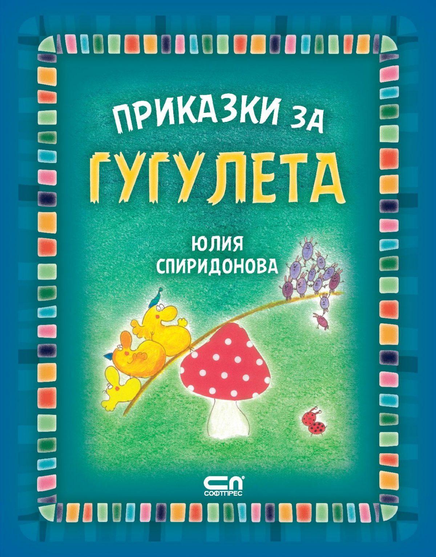 Приказки за гугулета (корица)