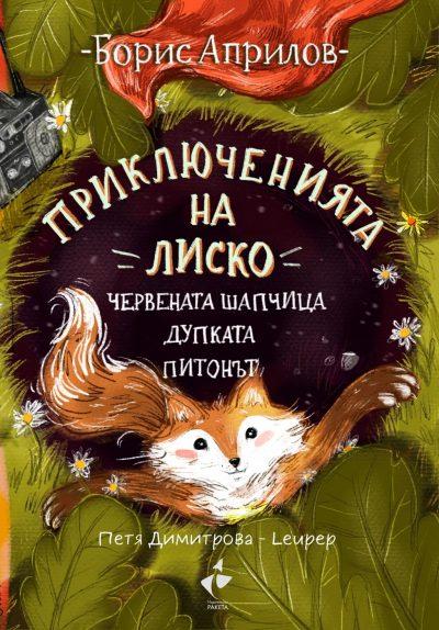 """Откъс от """"Приключенията на Лиско. Червената шапчица. Дупката. Питонът"""" на Борис Априлов (+ избрани цитати от чудните книги за Лиско)"""