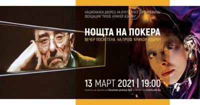 """Отбелязваме рождения ден на Крикор Азарян със спектакъла """"Нощта на покера"""" на Касиел Ноа Ашер"""