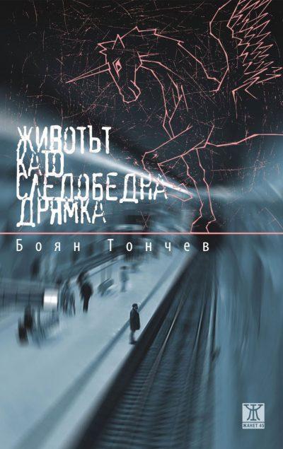 """""""Съдба"""" – разказ от сб. """"Животът като следобедна дрямка"""" на Боян Тончев"""