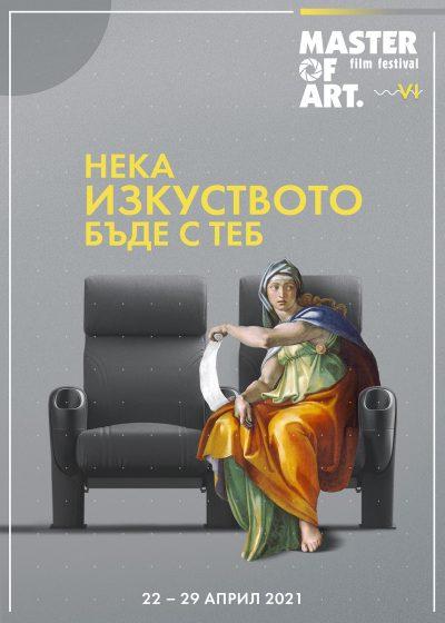 Нека изкуството бъде с теб: пролетното издание на MASTER OF ART с нови 18 пълнометражни и 4 късометражни заглавия
