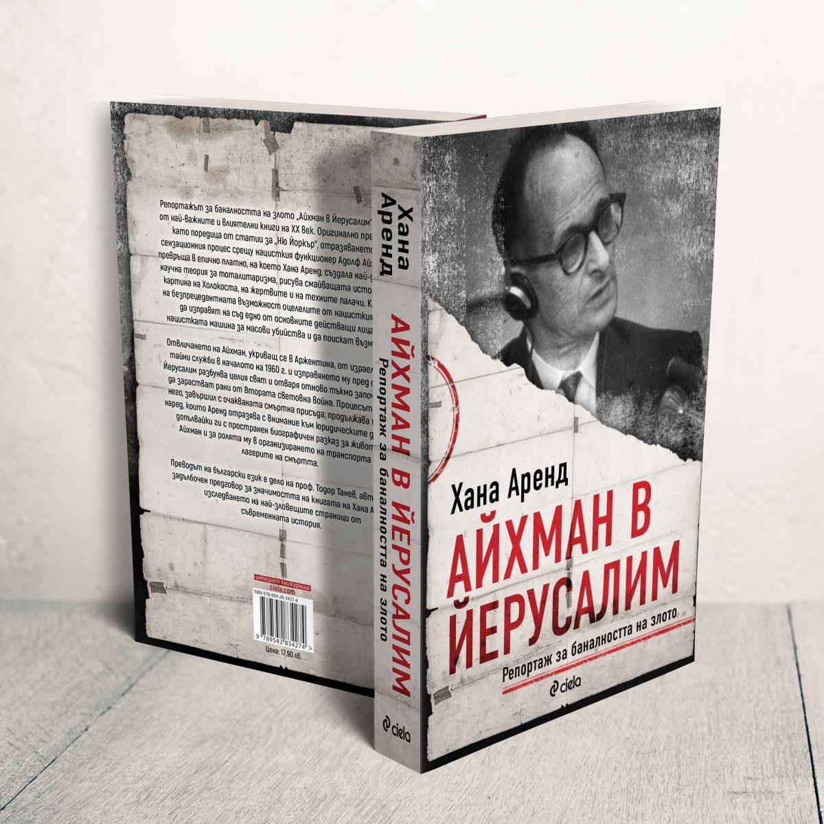 Айхман в Йерусалим (корица)
