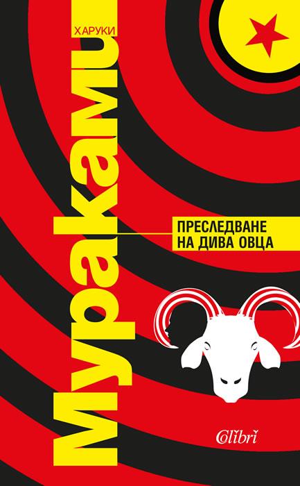 Преследване на дива овца (корица)