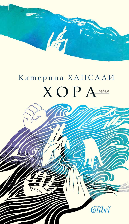 "сб. ""Хора"" на Катерина Хапсали (корица)"