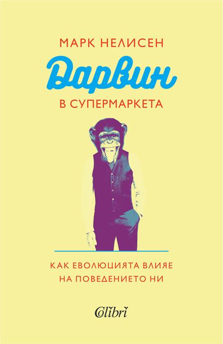 Дарвин в супермаркета (корица)