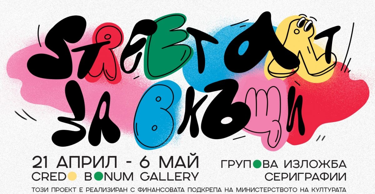 STREET ART за вкъщи (плакат)