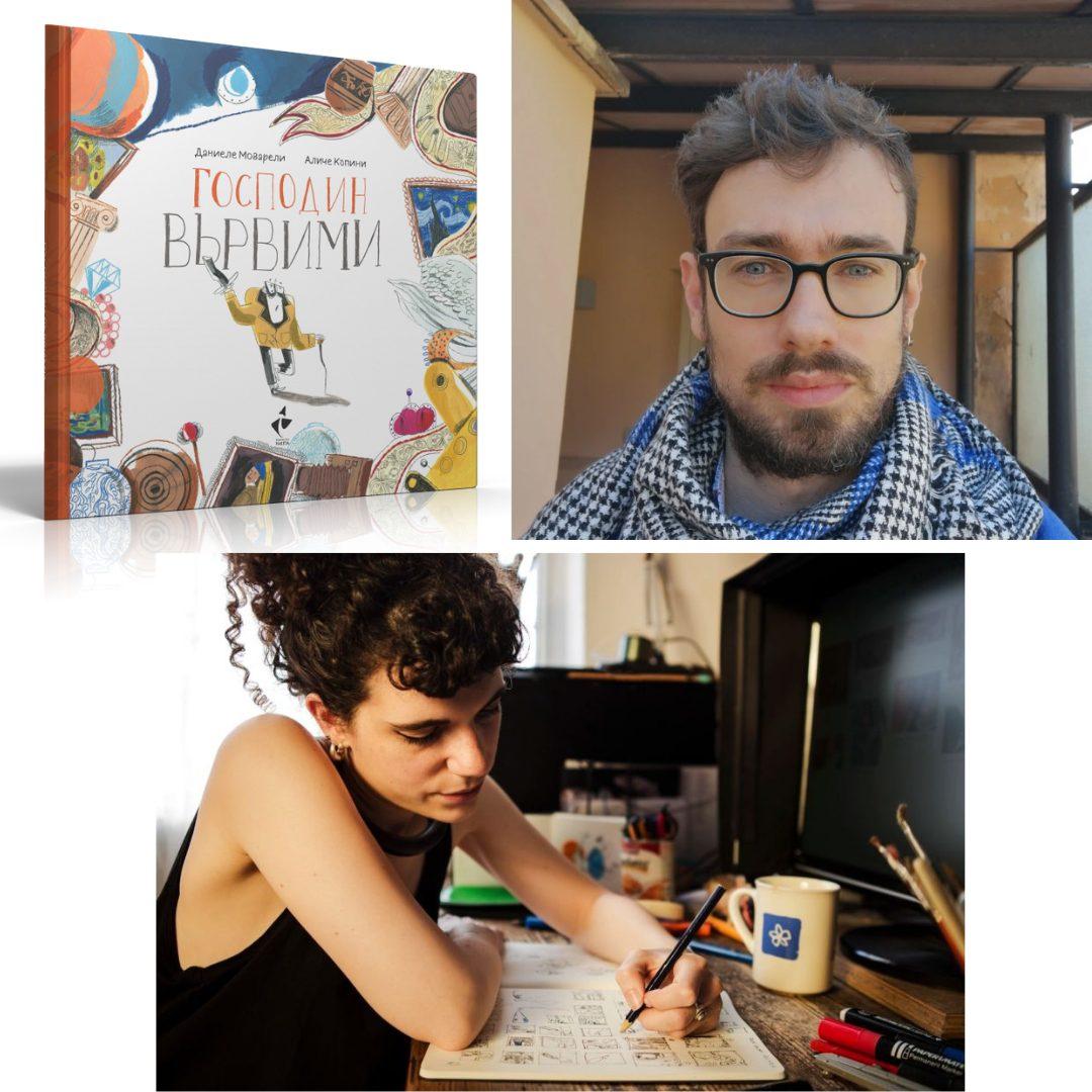 """Авторите на """"Господин Вървими"""": Даниеле Моварели и Аличе Копине"""