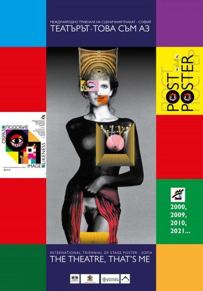 """""""Театърът – това съм аз"""": изложба събира сценични плакати от 23 държави"""
