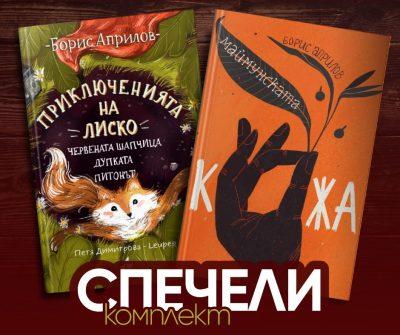 """Подаряваме 2 книги от Борис Априлов – """"бащата на Лиско"""""""