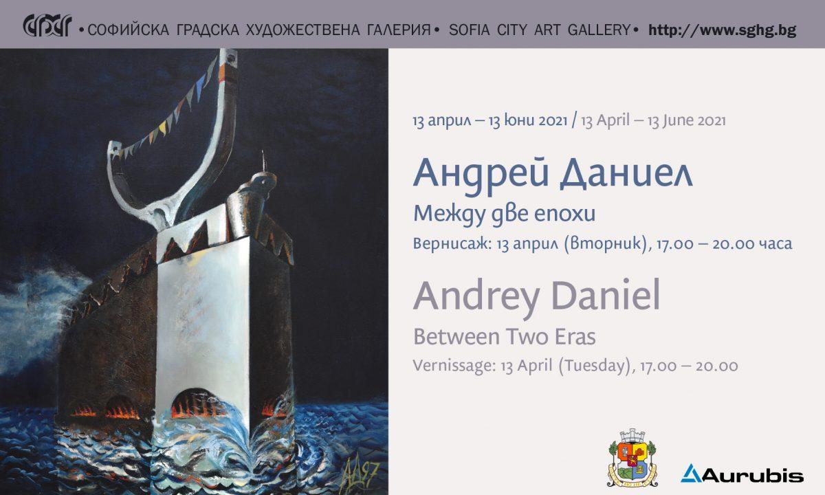 Андрей Даниел в СГХГ