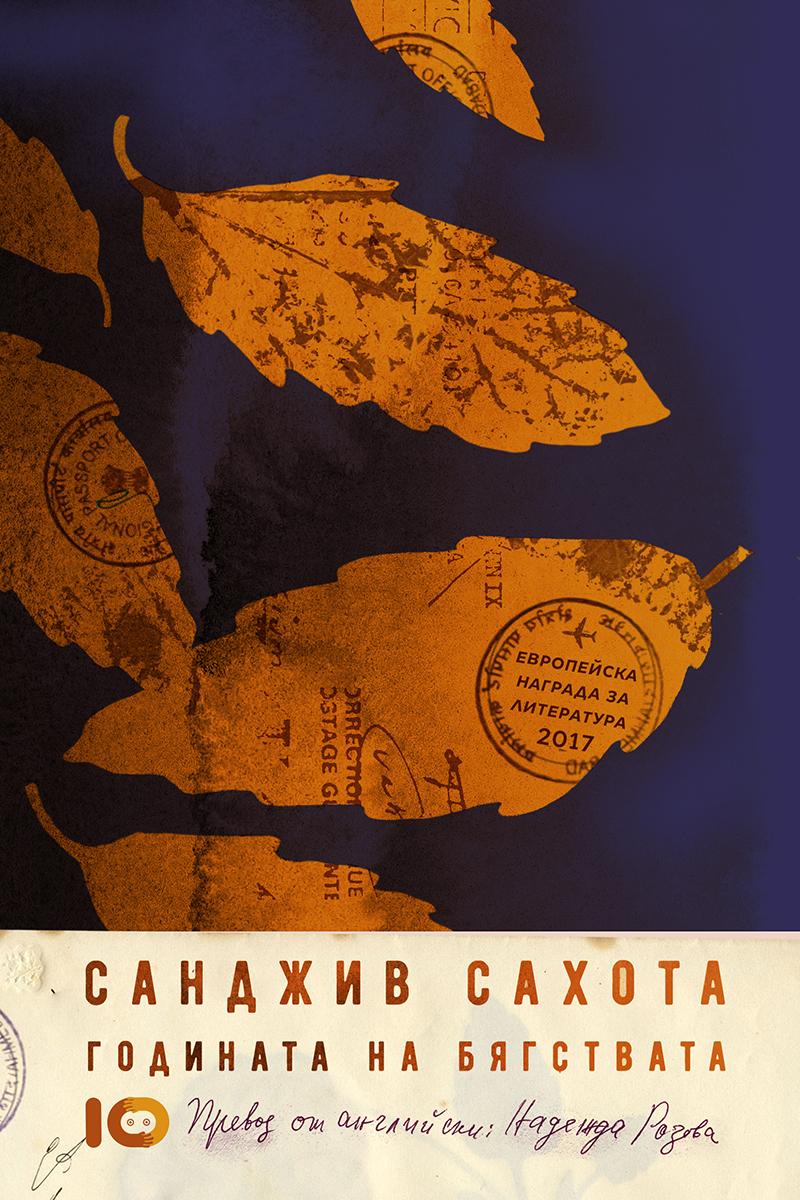 Годината на бягствата - българската корица