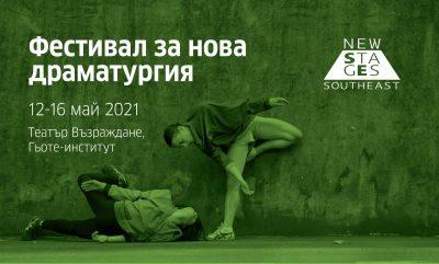 Фестивал за нова драматургия ни среща с текстове на млади български автори и на две от най-актуалните имена на съвременната германска сцена