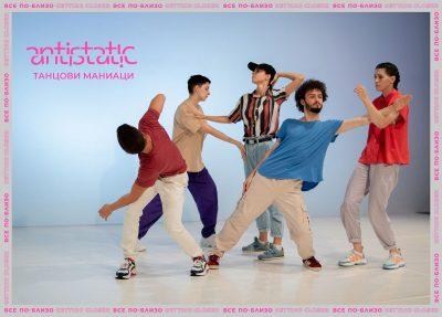 """Все по-близо: фестивалът """"Антистатик"""" ни сближава с 15 танцови събития"""