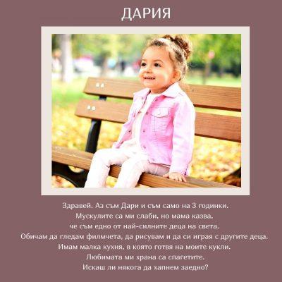 """""""Различните"""" деца на България ни подаряват безплатна фотокнига – за да се запознаем"""