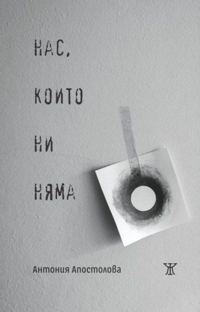 """Откъс от """"Нас, които ни няма"""" на Антония Апостолова"""