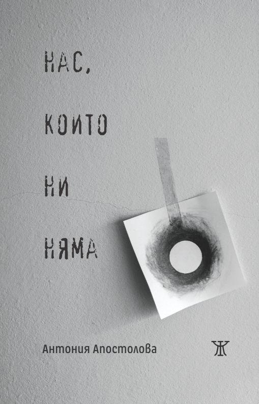 Нас които ни няма (корица)